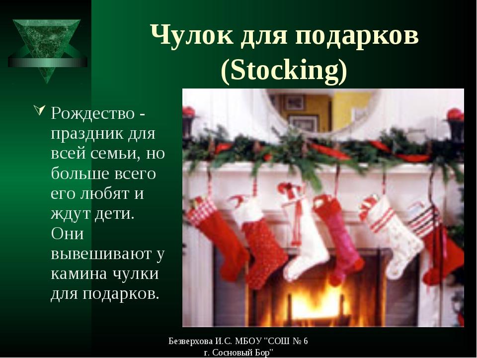 Чулок для подарков (Stocking) Рождество - праздник для всей семьи, но больше...