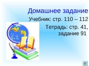 Домашнее задание Учебник: стр. 110 – 112 Тетрадь: стр. 41, задание 91