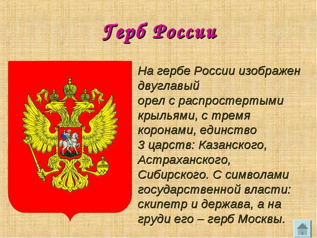 Герб России На гербе России изображен двуглавый орел с распростертыми крыльям...