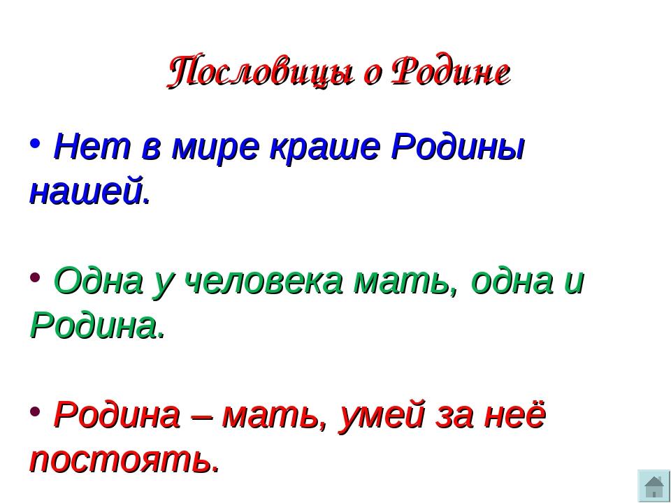 Пословицы о Родине Нет в мире краше Родины нашей. Одна у человека мать, одна...