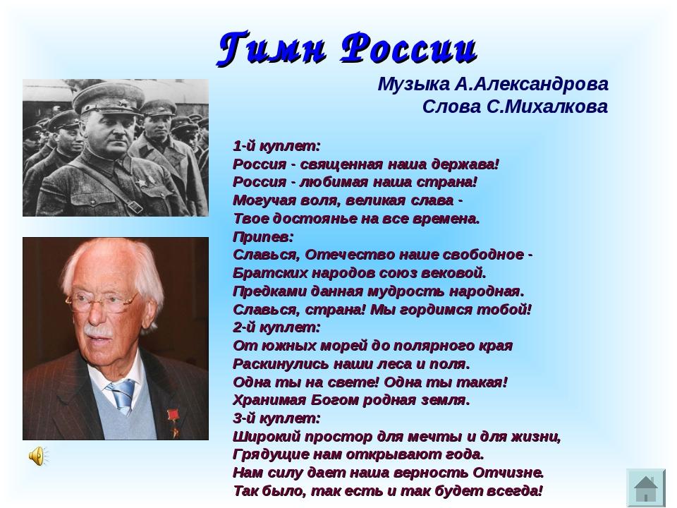 Гимн России 1-й куплет: Россия - священная наша держава! Россия - любимая наш...