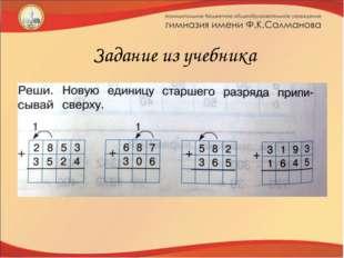 Задание из учебника