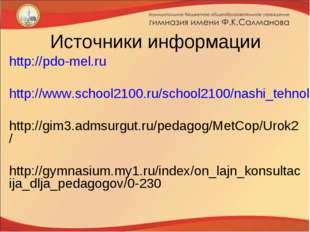 Источники информации http://pdo-mel.ru http://www.school2100.ru/school2100/na