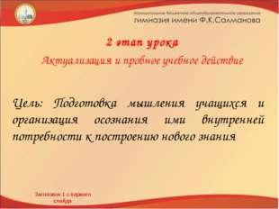Заголовок 1 с первого слайда 2 этап урока Актуализация и пробное учебное дейс