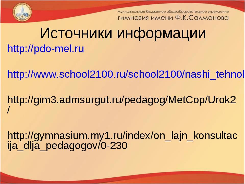 Источники информации http://pdo-mel.ru http://www.school2100.ru/school2100/na...