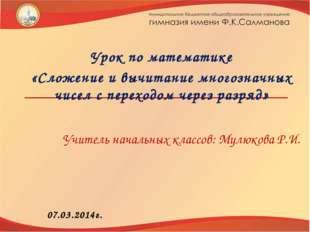 Учитель начальных классов: Мулюкова Р.И. Урок по математике «Сложение и вычи