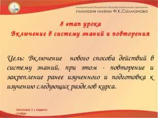 Заголовок 1 с первого слайда 8 этап урока Включение в систему знаний и повтор