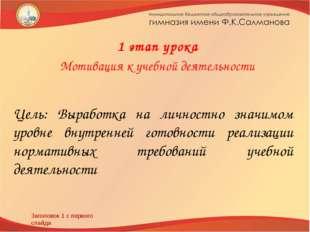 Заголовок 1 с первого слайда 1 этап урока Мотивация к учебной деятельности Це