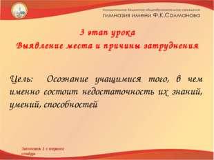 Заголовок 1 с первого слайда 3 этап урока Выявление места и причины затруднен