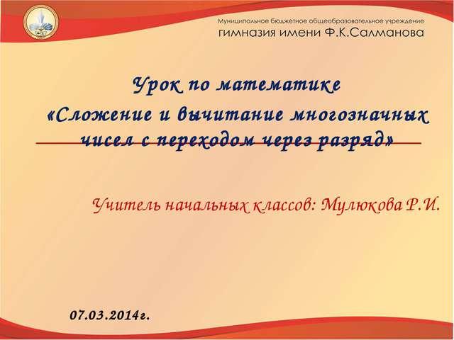 Учитель начальных классов: Мулюкова Р.И. Урок по математике «Сложение и вычи...