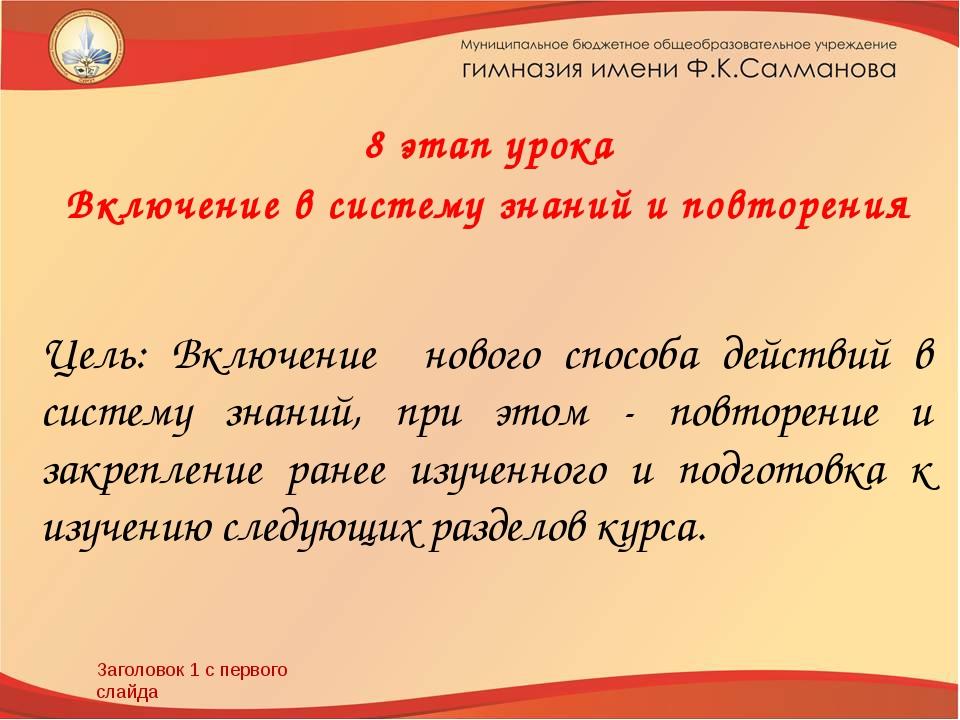 Заголовок 1 с первого слайда 8 этап урока Включение в систему знаний и повтор...