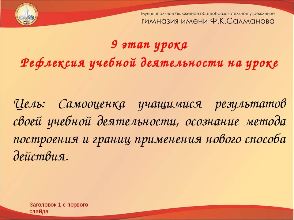Заголовок 1 с первого слайда 9 этап урока Рефлексия учебной деятельности на у...