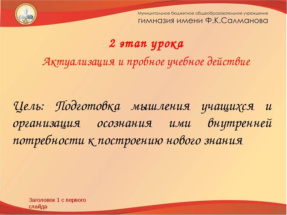 Заголовок 1 с первого слайда 2 этап урока Актуализация и пробное учебное дейс...