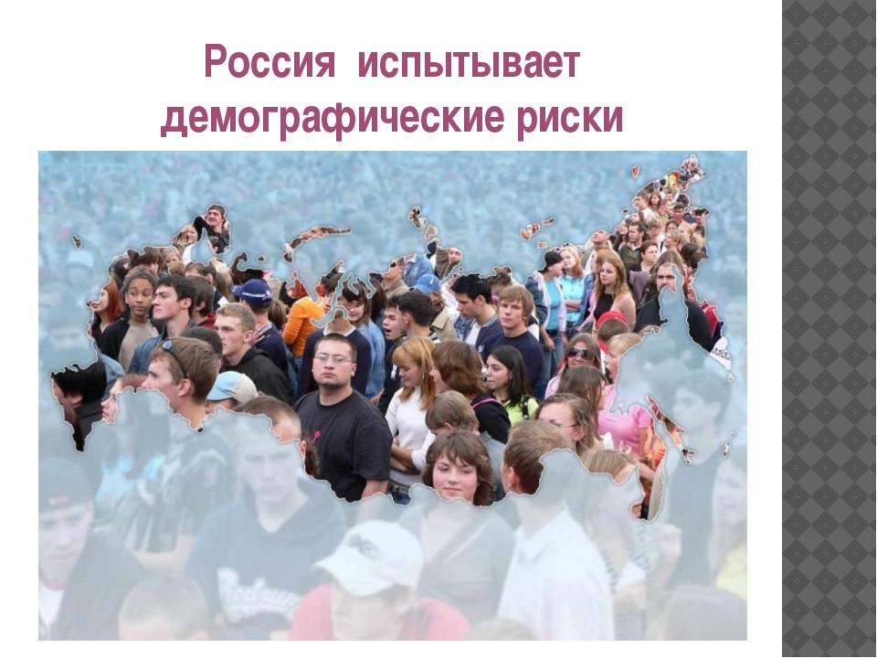 Россия испытывает демографические риски