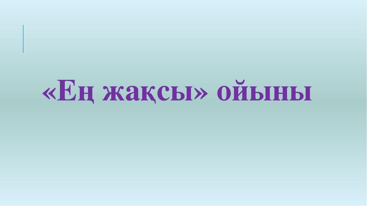 «Ең жақсы» ойыны