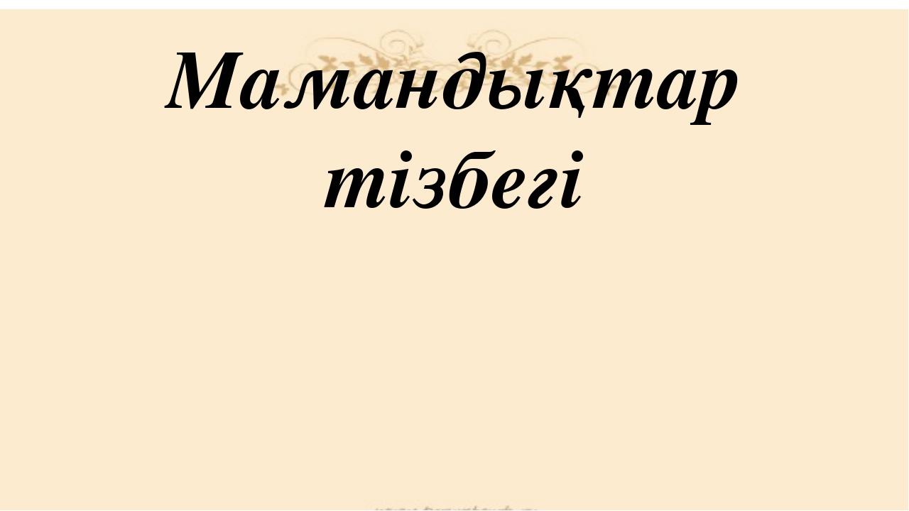 Мамандықтар тізбегі
