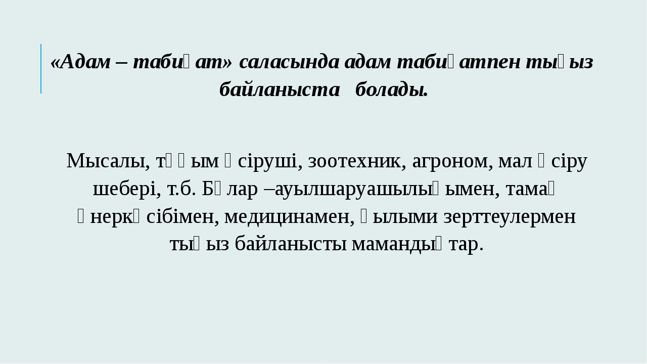 «Адам – табиғат» саласында адам табиғатпен тығыз байланыста болады. Мысалы, т...