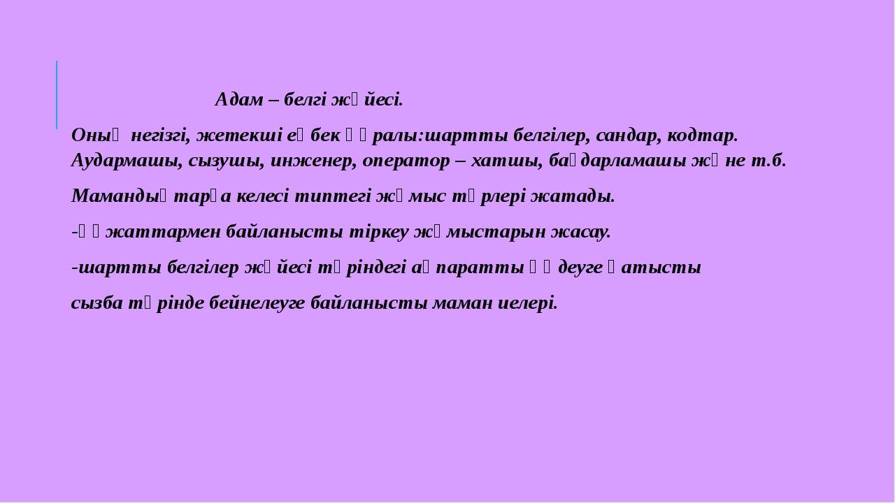 Адам – белгі жүйесі. Оның негізгі, жетекші еңбек құралы:шартты белгілер, сан...