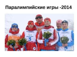 Паралимпийские игры -2014