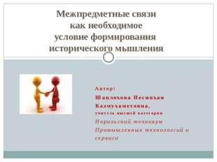 Автор: Шавлохова Несипхан Казмухаметовна, учитель высшей категории Норильский