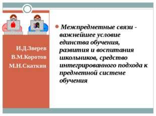 И.Д.Зверев В.М.Коротов М.Н.Скаткин Межпредметные связи - важнейшее условие е
