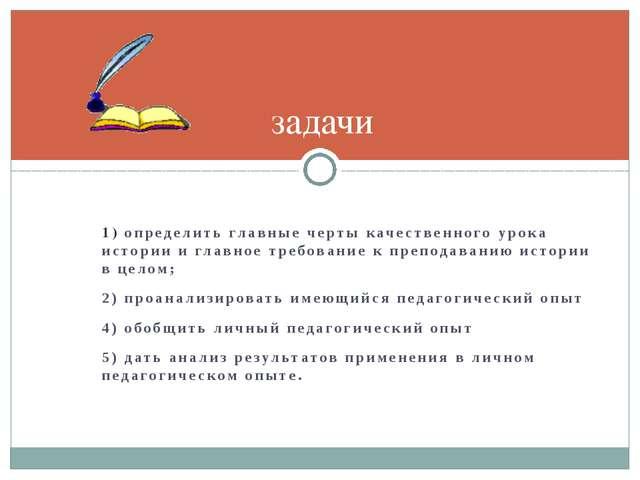 1) определить главные черты качественного урока истории и главное требование...