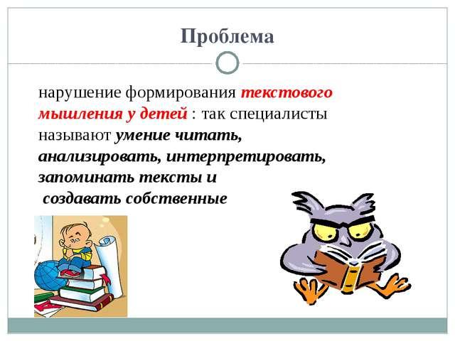 Проблема нарушение формирования текстового мышления у детей : так специалисты...