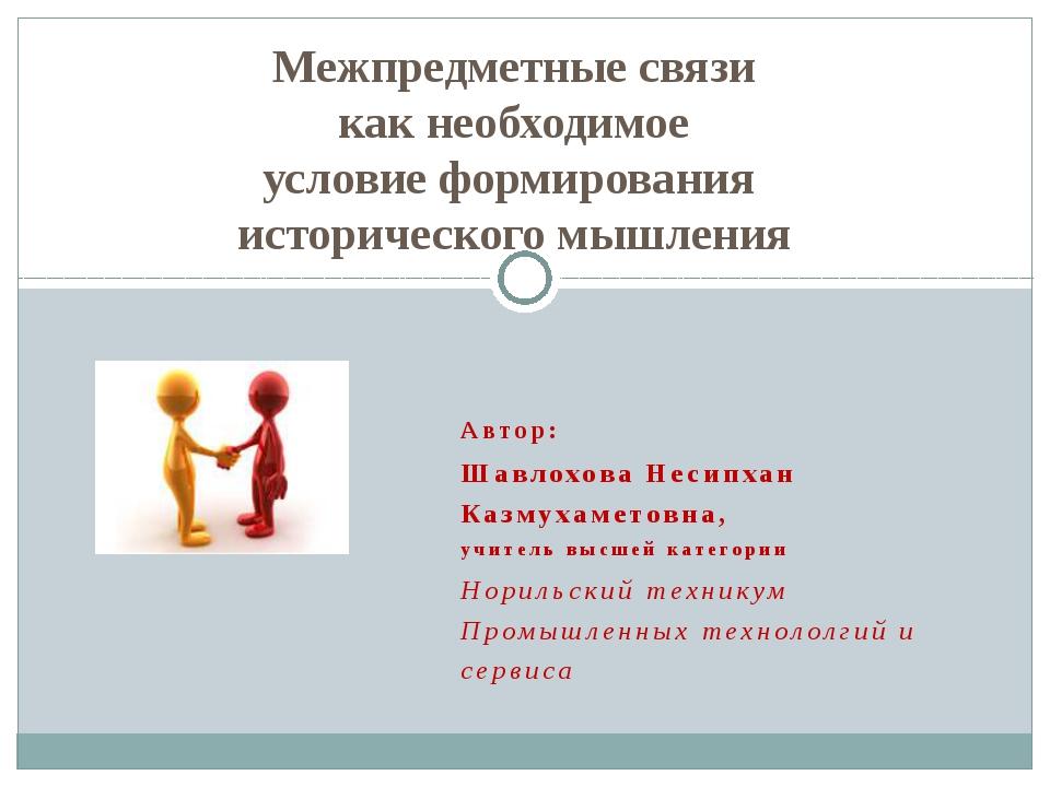 Автор: Шавлохова Несипхан Казмухаметовна, учитель высшей категории Норильский...