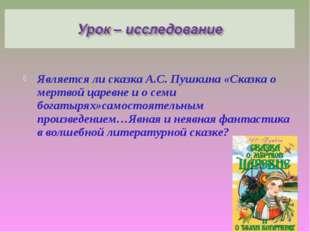Является ли сказка А.С. Пушкина «Сказка о мертвой царевне и о семи богатырях