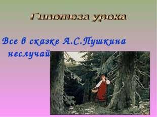 Все в сказке А.С.Пушкина неслучайно.