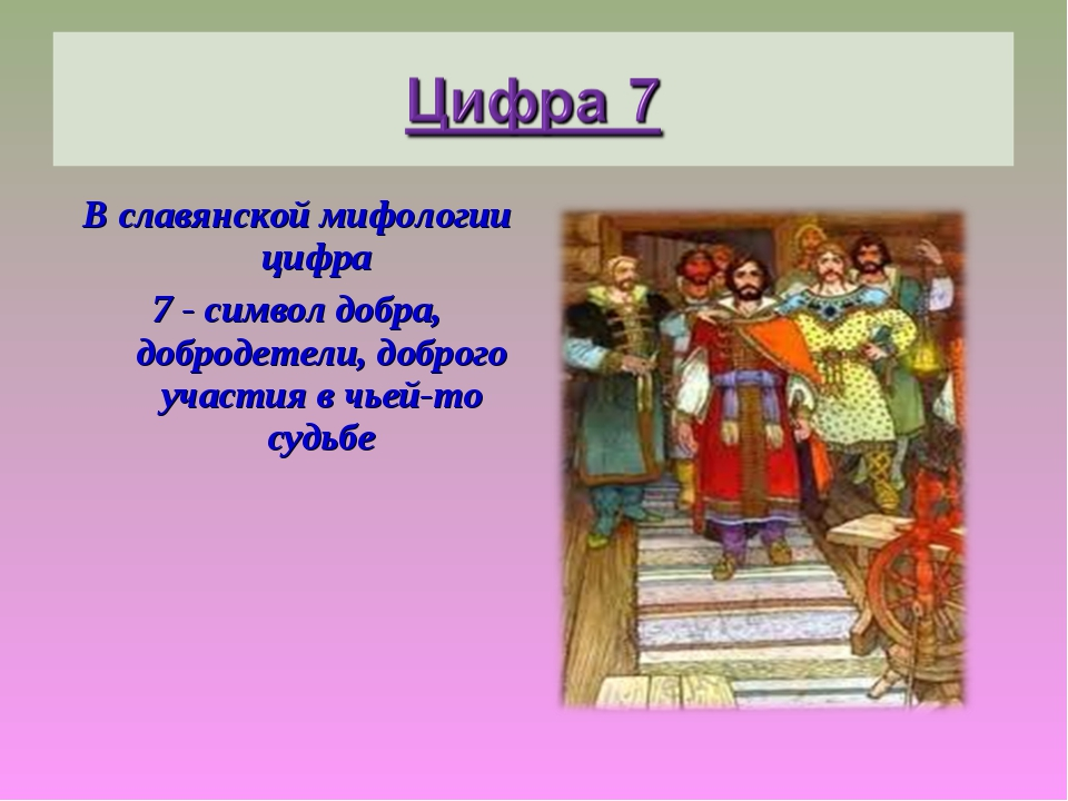 В славянской мифологии цифра 7 - символ добра, добродетели, доброго участия в...