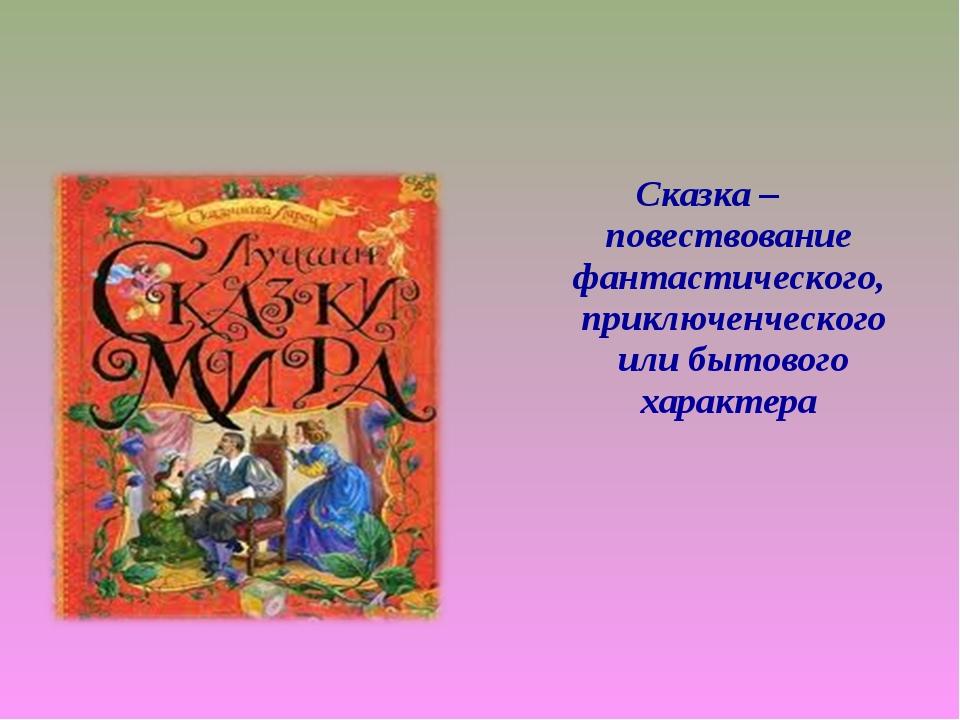 Сказка – повествование фантастического, приключенческого или бытового характера