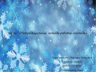 тема : «Нетрадиционные методы работы логопеда». Дмитрачкова Светлана Петровн