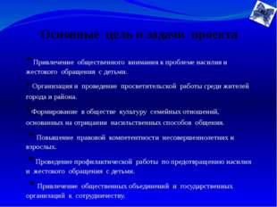 Основные цель и задачи проекта * Привлечение общественного внимания к пробле