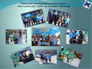 Проведение мероприятий в рамках проекта «Мы строим дом – ДОМ без насилия» в 2