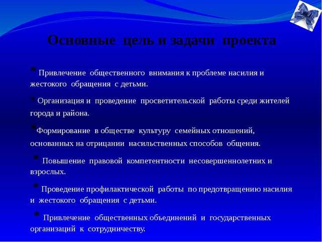 Основные цель и задачи проекта * Привлечение общественного внимания к пробле...