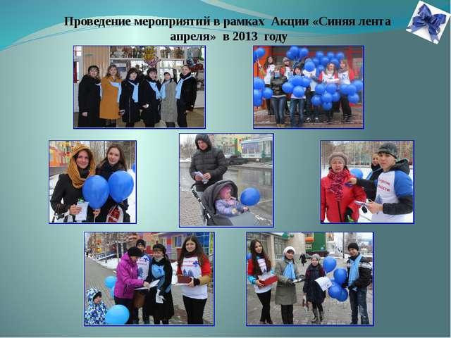 Проведение мероприятий в рамках Акции «Синяя лента апреля» в 2013 году