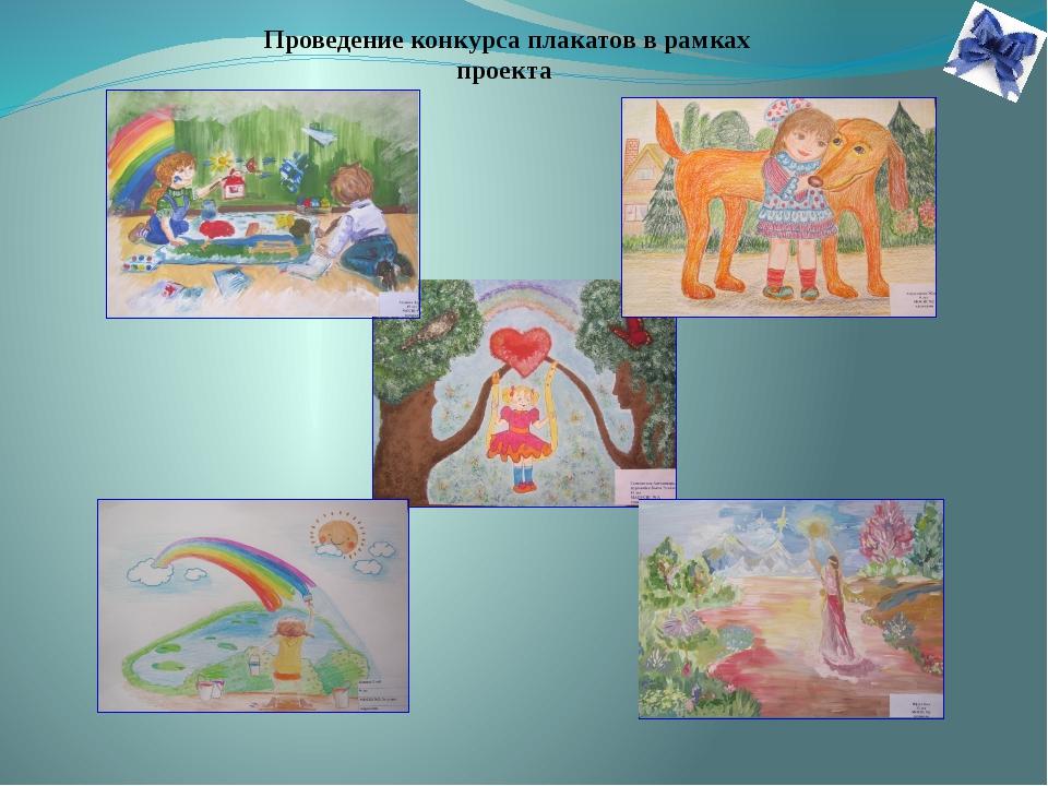 Проведение конкурса плакатов в рамках проекта