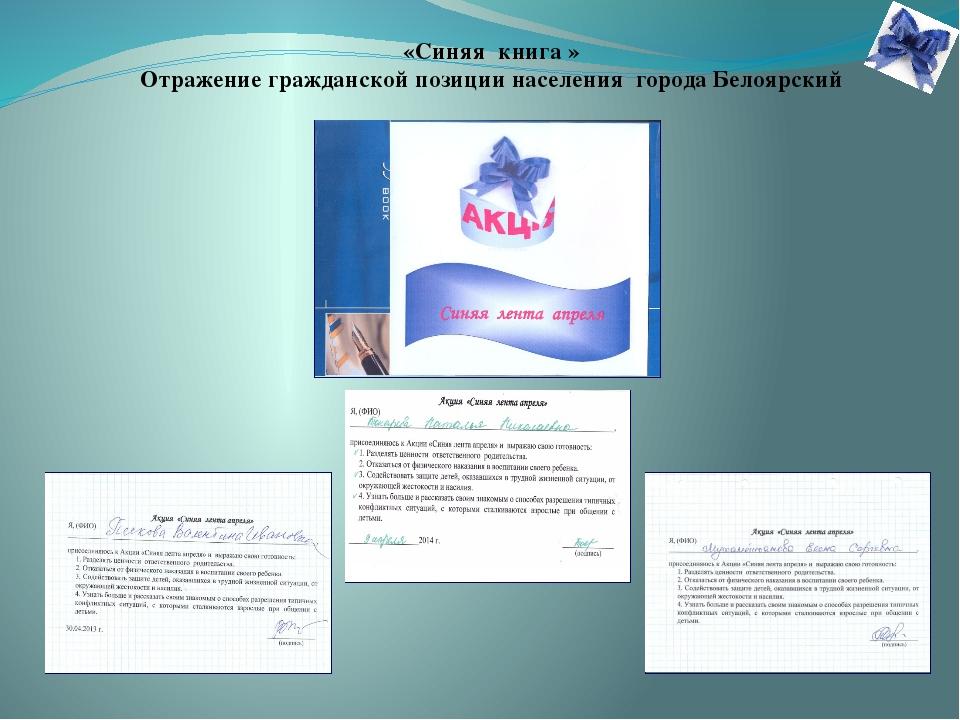 «Синяя книга » Отражение гражданской позиции населения города Белоярский