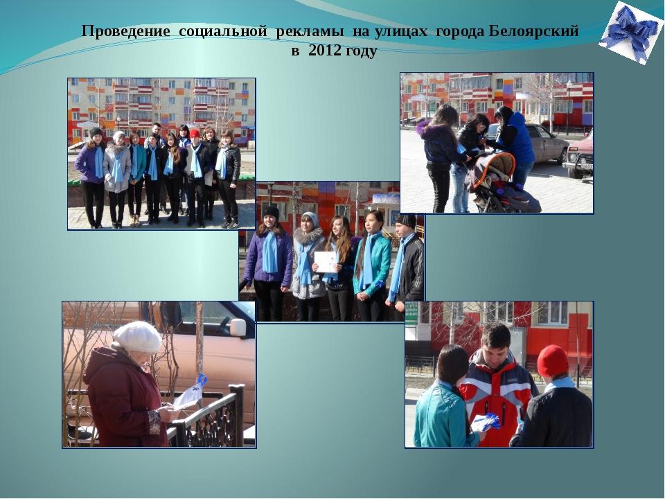Проведение социальной рекламы на улицах города Белоярский в 2012 году