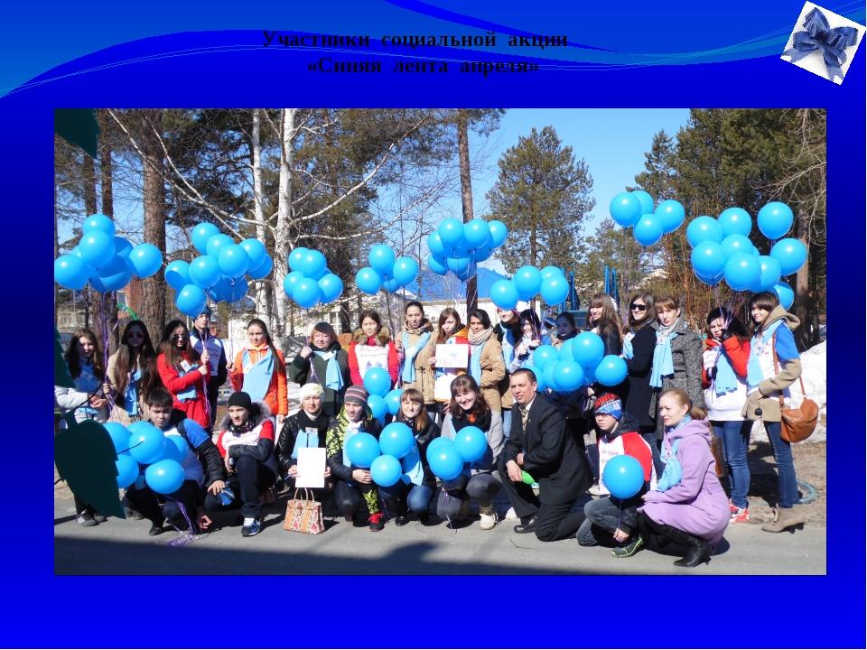 . Участники социальной акции «Синяя лента апреля»