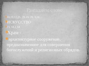 10,19,12,21, 19,19, 20, 3,16 ИСКУССТВО 23, 18,1,14 Храм - архитектурное соору