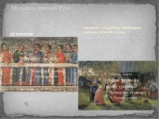 духовная Музыка в древней Руси народная – свадебная, хороводная, плясовая и п