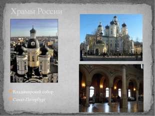 Владимирский собор Санкт-Петербург Храмы России