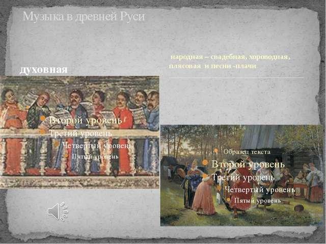 духовная Музыка в древней Руси народная – свадебная, хороводная, плясовая и п...