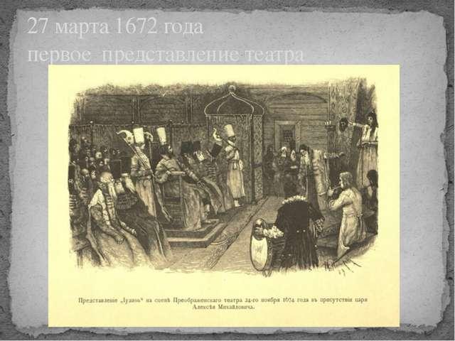 27 марта 1672 года первое представление театра