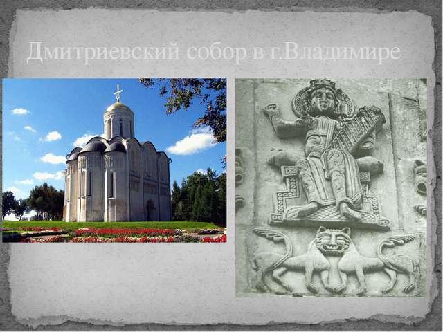 Дмитриевский собор в г.Владимире