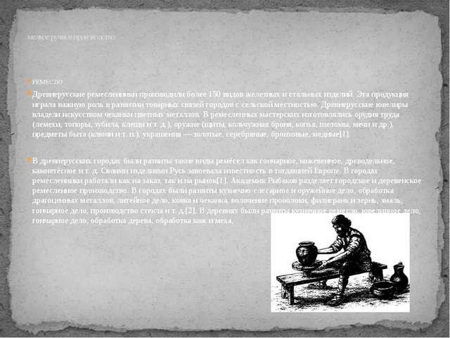 РЕМЕСЛО Древнерусские ремесленники производили более 150 видов железных и ста...
