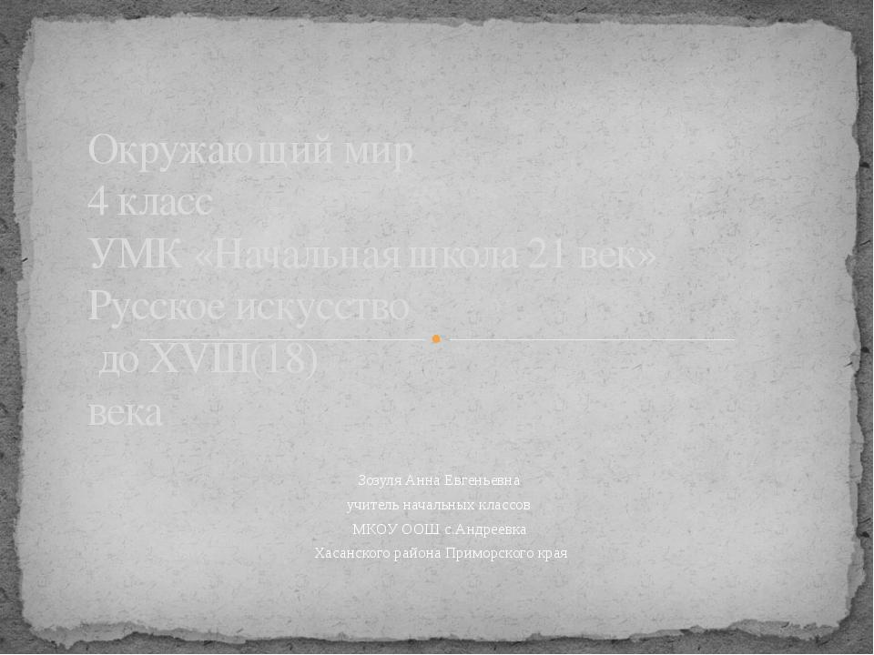 Зозуля Анна Евгеньевна учитель начальных классов МКОУ ООШ с.Андреевка Хасанск...