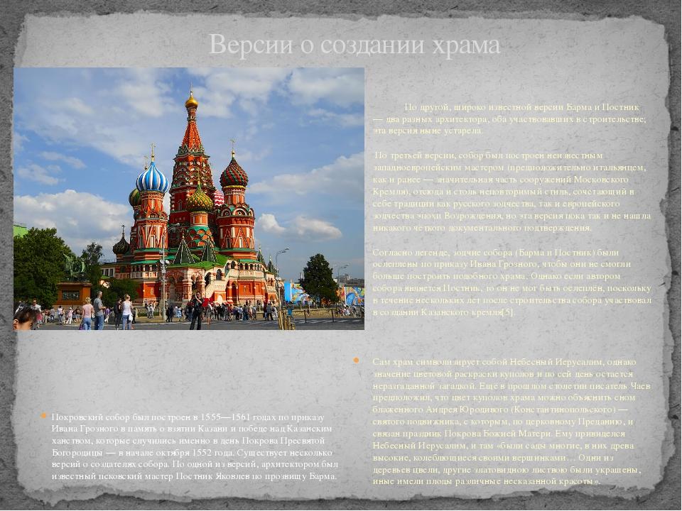 Версии о создании храма Покровский собор был построен в 1555—1561 годах по пр...